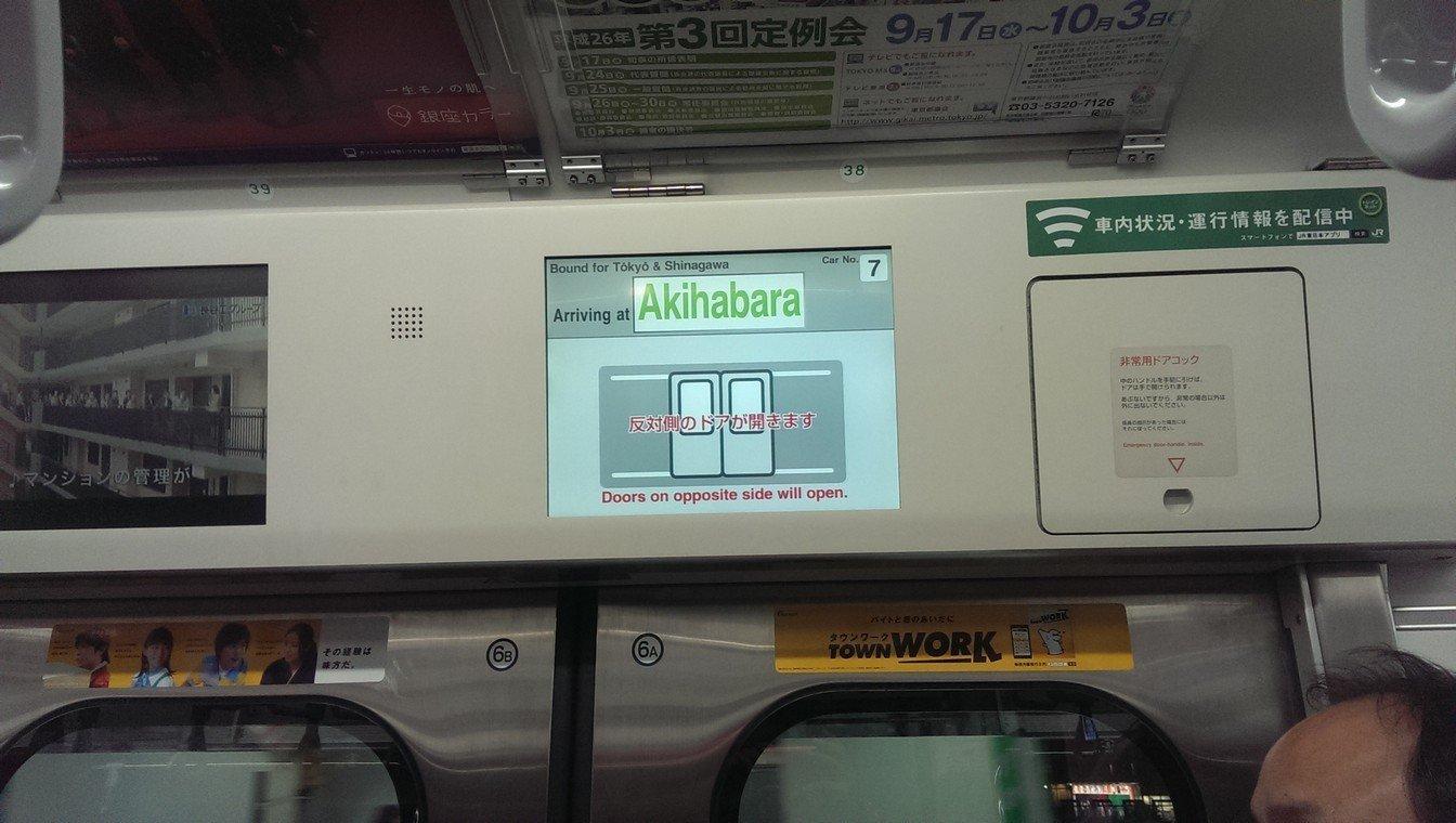 Akihabara. Parada obligatoria en Tokio.